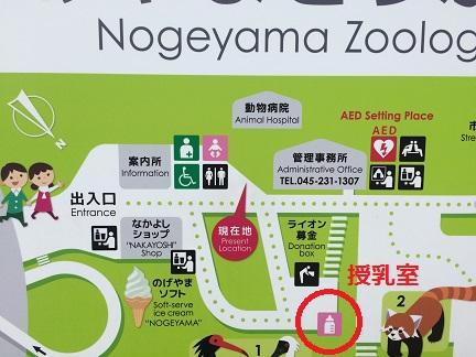 野毛山動物園 授乳室