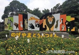 野毛山動物園 いる動物