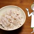 雑穀米 栄養