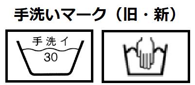 電気毛布 手洗い表示 洗濯機