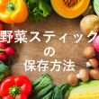 野菜スティック 保存方法