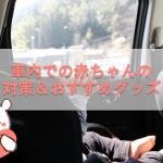 車内での赤ちゃん暑さ対策&おすすめグッズ6選!チャイルドシートを冷やす方法も